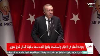 Gambar cover مباشر   كلمة للرئيس التركي رجب طيب أردوغان
