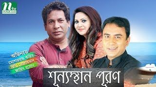 Video Bangla Drama -Shunnosthan Puron | Mosharraf Karim | Richi Solaiman |  Zahid Hasan | Hasir natok download MP3, 3GP, MP4, WEBM, AVI, FLV Desember 2017