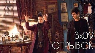 Сумеречные Охотники - 3 сезон 9 серия, отрывок #1 русские субтитры
