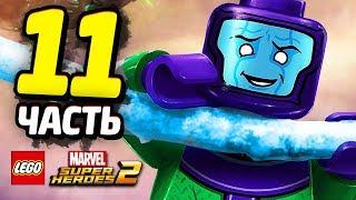 LEGO Marvel Super Heroes 2 Прохождение - Часть 11 - НЕКСУС