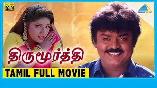 Thirumoorthy (1995) | Full Movie | Vijayakanth | Ravali | (Full HD)