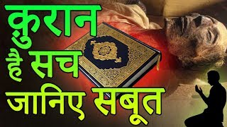 Islam - Facts & Truth About Quran क़ुरान है पूरी त
