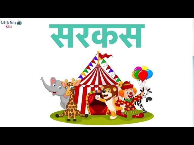 Four Letter Words in Hindi || चार अक्षर वाले शब्द || Hindi Phonics || Learn Hindi || 4 Letter Words