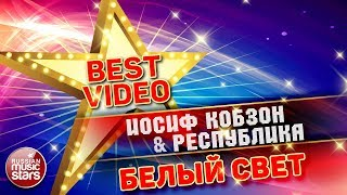 ИОСИФ КОБЗОН И ГРУППА РЕСПУБЛИКА — БЕЛЫЙ СВЕТ ❂ КОЛЛЕКЦИЯ ЛУЧШИХ КЛИПОВ ❂ BEST VIDEO ❂