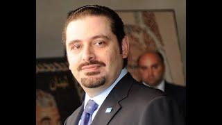 أخبار عربية | الحريري: قد أسحب استقالتي الأسبوع القادم