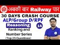 10:00 AM - Railway Crash Course | Reasoning by Hitesh Sir | Day #14 | Ranking and Number Series