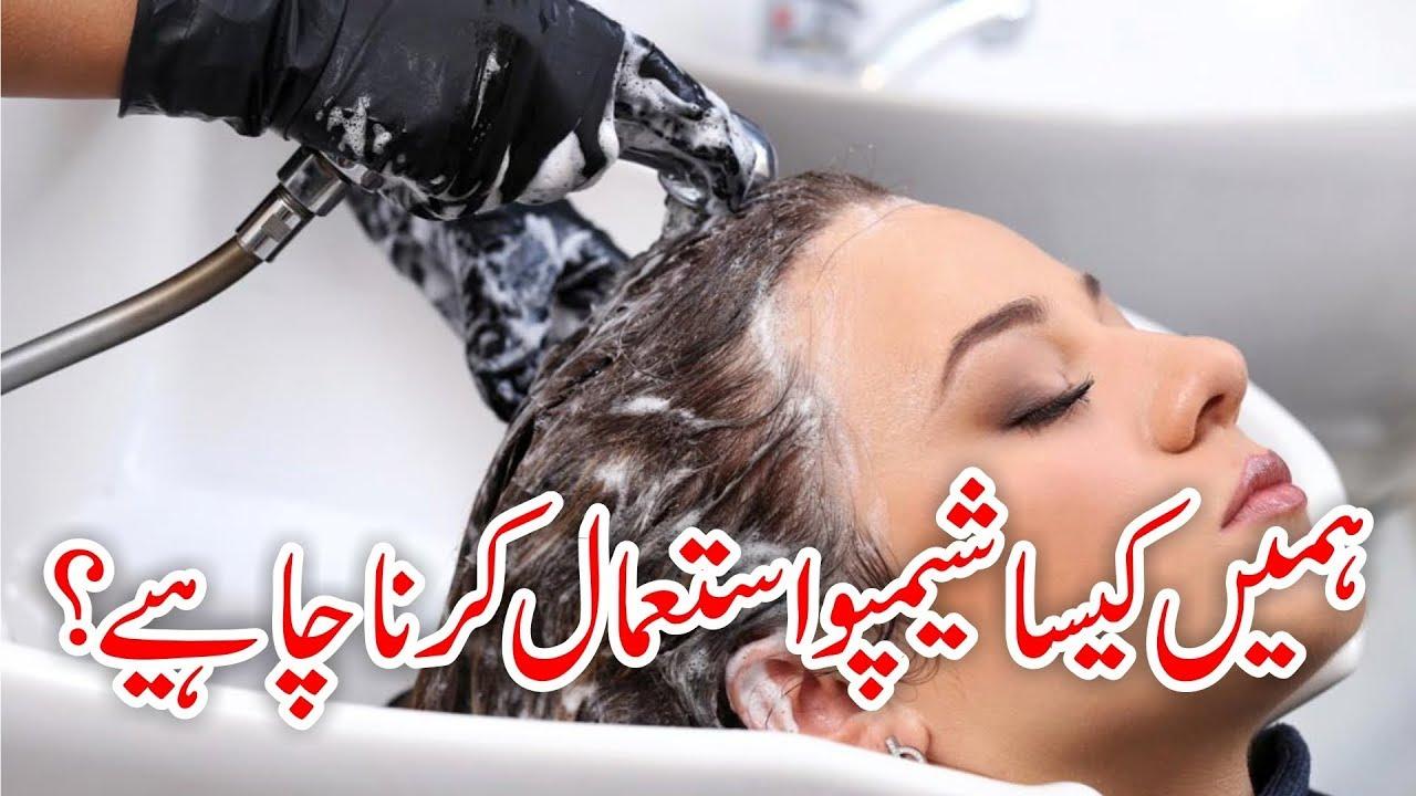 Best Shampoo For Your Hair - ہمیں کیسا شیمپو استعمال کرنا چاہیے؟