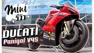 Mini รีวิว Ducati Panigale V4S มูลค่าของแต่ง 2 ล้านบาท !!! By MPK Concept