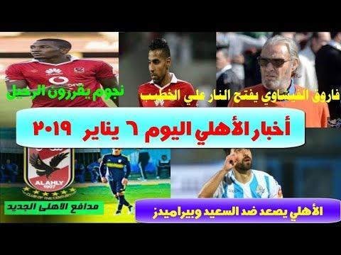 اخبار النادي الاهلي اليوم الأحد 6 - 1 - 2019