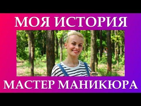Маникюр в г. Домодедово — подбор, цены