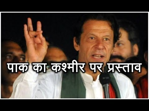 Imran Khan Government Of Pakistan To Present Proposal On Kashmir Issue | ABP News