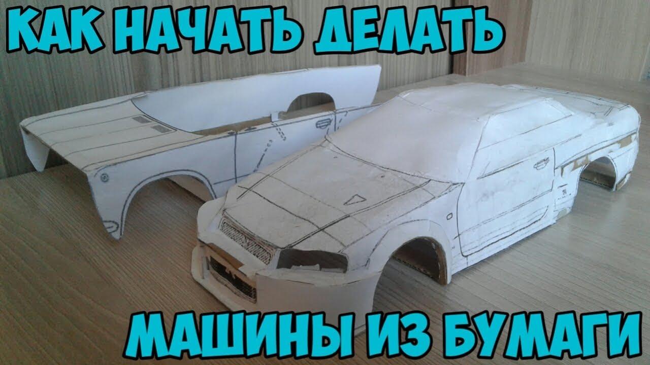 Как делать модели машин из бумаги. - YouTube