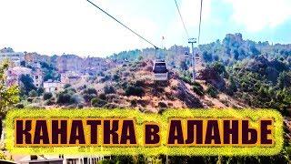 Vlog Турция. Крепость в Аланье. Достопримечательности Аланьи, Турции.