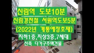 [번호 388417] 서울 관악구 신림동 신축 다가구건…