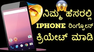 How to Make mobile Ringtone of Your Name with Music in kannada 2018 19