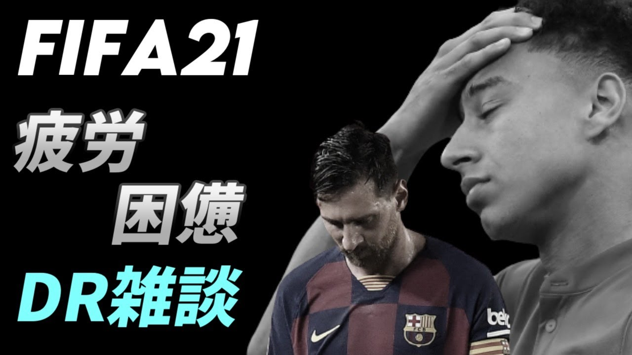【FIFA21】疲労困憊DR雑談