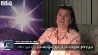 فيديو| نيفين عبدالخالق: المشروعات الصغيرة أولى بأموال المسؤولية المجتمعية
