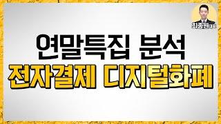 [최종원][종목분석](전자결제 디지털화폐 관련주)한국전…