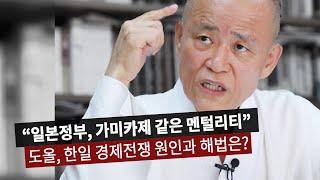 """도올 김용옥 """"경제보복 일본 정부, 가미카제 같은 멘털리티"""" 일침"""