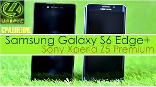сравнение Sony Xperia Z5 Premium и Samsung Galaxy S6 Edge Цифрус