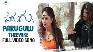 Parugulu Theeyake Full Video Song | Parugu Video Songs | Allu Arjun, Sheela | Bhaskar | Mani Sharma