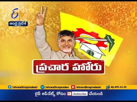 CM Chandrababu Election Campaign @ Chipurupalle | in Vizianagaram Dist