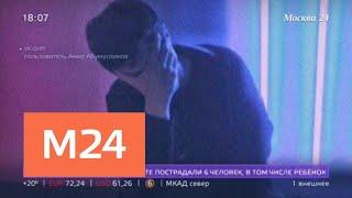 Избили возле Парка Горького студента что известно - Москва 24