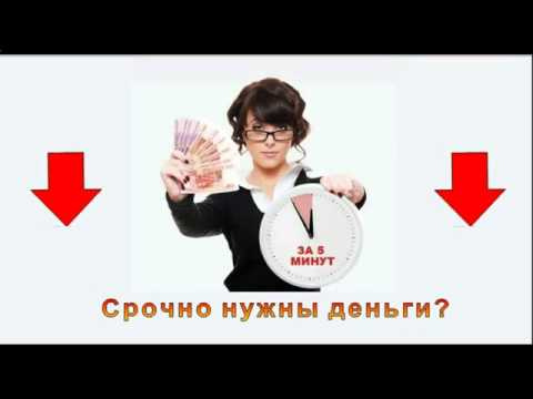 Взять срочный займ (деньги в долг) в Москве