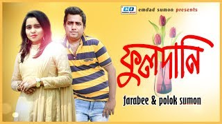 Ful Dani By Polok Hasan And Farabee Mp3 Song Download