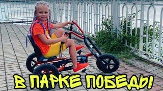 ВЛОГ Машина В РЕМОНТЕ ! Парк ПОБЕДЫ КРАСНОДАР Батя ЛЁША
