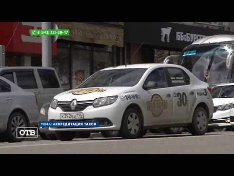 Как работает такси в Екатеринбурге
