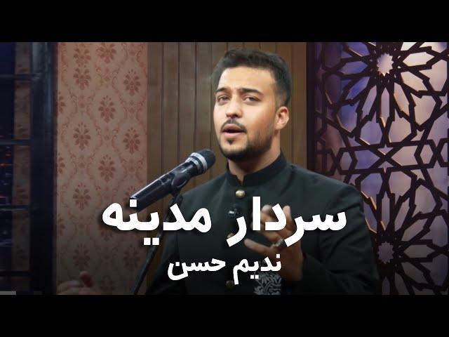 ندیم حسن ښکلی نعت - سردار مدینه / Beautiful Naat by Nadim Hassan - Sardar Madina