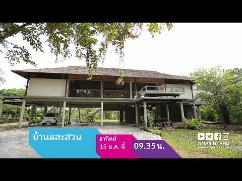 ย้อนหลัง บ้านและสวน : พบกับบ้านไทยพื้นถิ่นในยุคปัจจุบัน อาทิตย์ที่ 15 ม.ค. นี้ เวลา 9.35 น.