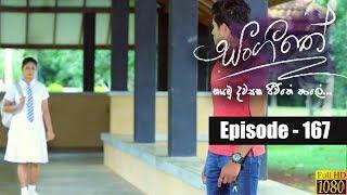 Sangeethe | Episode 167 01st October 2019 Thumbnail