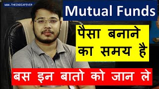 Mutual Funds Investor पैसा बनाने का समय आ गया | Mutual Fund investment in Short Market