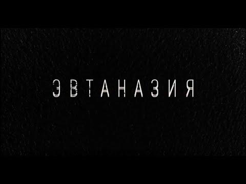 Эвтаназия. Притча–детектив реж. Елена Бродач, по сценарию Александра Цыпкина