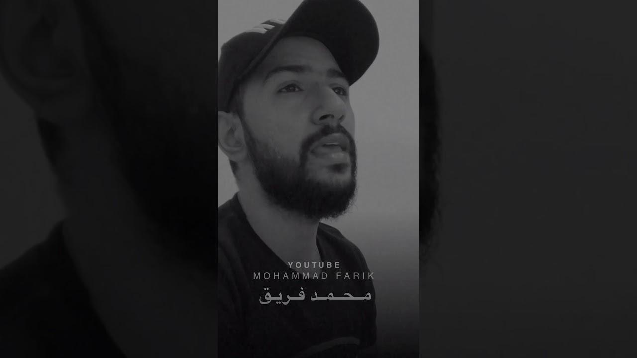 منتوري يا منتوري ـ حالات واتساب | محمد فريق