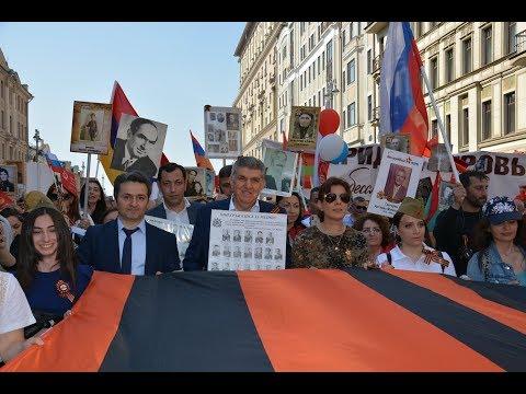 Армянская колонна в шествии Бессмертный полк - Москва. 9 мая 2019 г.