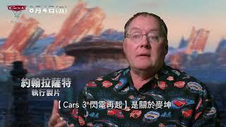 《CARS 3 閃電再起》麥坤傳奇
