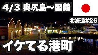 4/3奥尻島〜函館32歳ひとり旅。イケてる港町【北海道1ヶ月生活26日目】