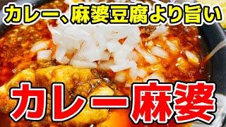 カレー麻婆麺|こっタソの自由気ままに【Kottaso Recipe】さんのレシピ書き起こし