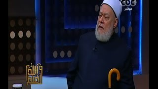 علي جمعة: لا يشترط ستر العورة عند قراءة القرآن