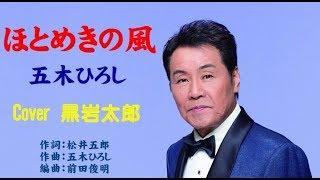 2018.01.10発売 五木ひろし さんの新曲で 恋歌酒場 のC/Wです。 作詞:...