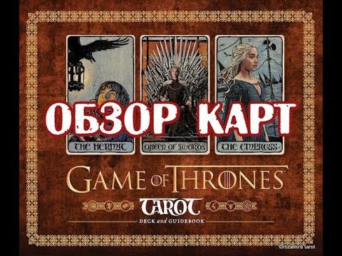 Game Of Thrones Tarot. Таро Игра Престолов. Обзор колоды.