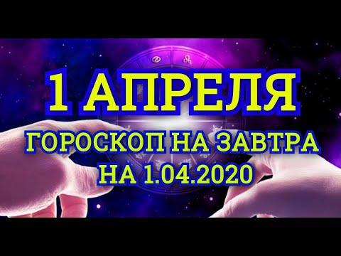 Гороскоп на завтра на 1.04.2020   1 Апреля   Астрологический прогноз