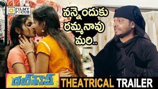 Dubsmash Movie Theatrical Trailer || Getup Srinu