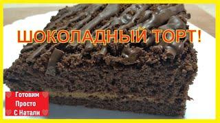 Бисквитный шоколадный торт. Рецепт торта с шоколадной начинкой.