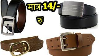 Belt wholesale market | leather belt market |cheapest belt market Sadar bazar |men's belt market