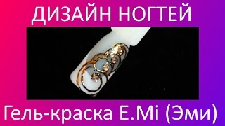 Гель лак литье E.MI #2