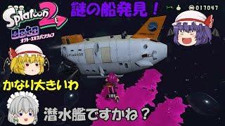 【ゆっくり実況】謎の潜水艦発見!オクト・エキスパンション【スプラトゥーン2】Part11